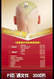 中医发疗图片