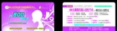女性健康援助卡图片