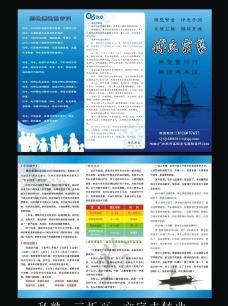 私塾三折页图片