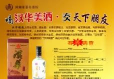 汉华美酒图片
