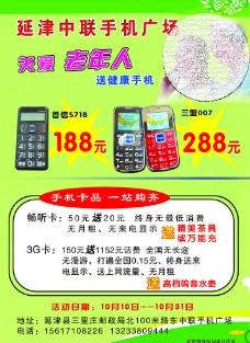 手机彩页图片