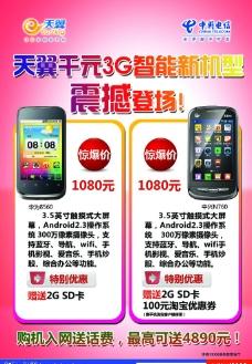 天翼3G智能手机DM单图片