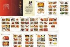 中小型酒楼菜谱图片