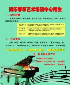 博乐琴筝海报图片