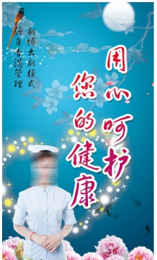 女子医院标语展板图片