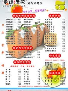 多福菜单图片