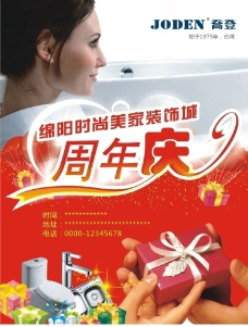周年庆报纸广告图片