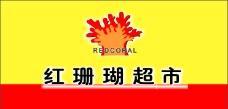 紅珊瑚圖片