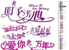 婚礼艺术字图片