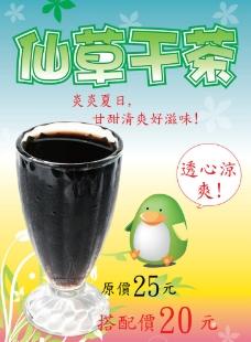 仙草干茶图片