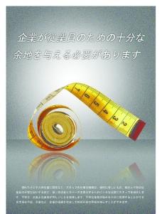 皮尺企业海报图片