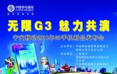 无限G3图片