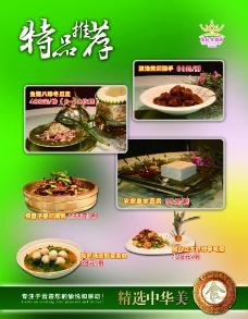 酒店 菜谱 海报图片