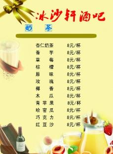 酒水菜单图片