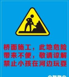 工地施工危险警示标志图片