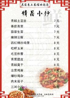 饭店菜 精品小炒菜谱图片
