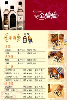 酒水宣传画册内页图片
