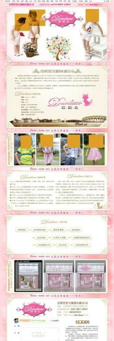 塔塔儿2011春夏内页图片