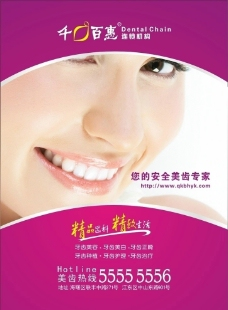 牙科广告 牙齿广告 杂志图片