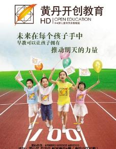 教育海报系列图片
