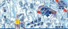 蓝带啤酒抽奖券图片