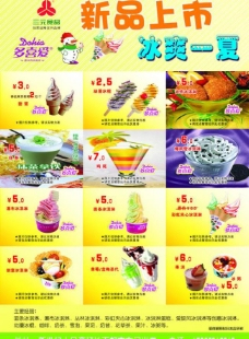 多喜爱冰激凌宣传单图片