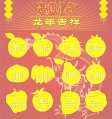 2012日历图片