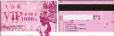 VIP贵宾卡 美容院 粉色 美女