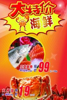 海鲜大特价图片