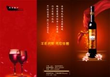 酒三折页图片