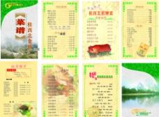 桂西北食府菜谱图片