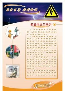 防触电安全常识图片