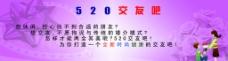 520交友吧宣传海报图片