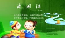 唐诗 渡澜江图片