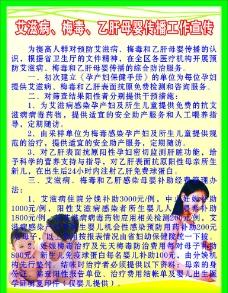 艾滋病 梅毒 乙肝母婴传播工作宣传图片
