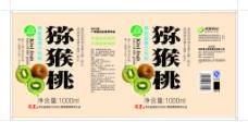 果王猕猴桃果汁饮料图片