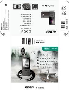 手机包装图图片