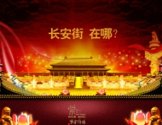 盛世中国 城墙里的故宫图片