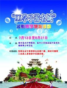 学子游名城宣传单图片