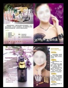 化妆品彩页图片