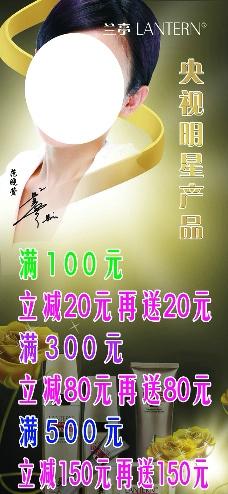 蘭亭 化妝品 展架圖片