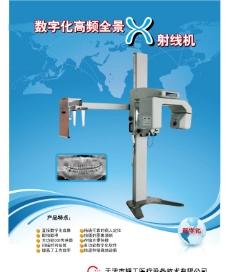 医疗器械海报图片