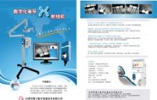 医疗器械单页图片