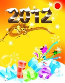 2012龙年图片