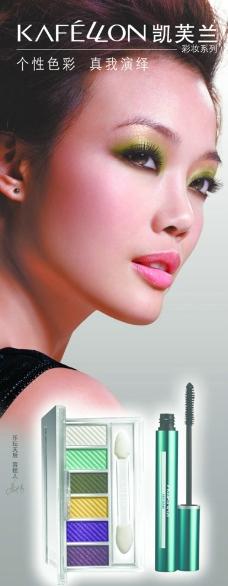 凯芙兰彩妆眼影睫毛膏X展架图片