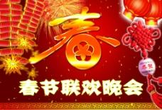 春节联欢晚会展板图片
