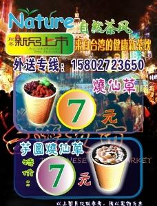 自然茶风海报图片