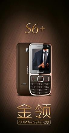 手机宣传画面图片