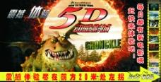 5D動感電影海報圖片