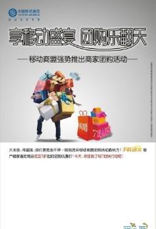 移动商盟海报图片
